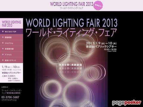 World Lighitng Fair in Tokyo